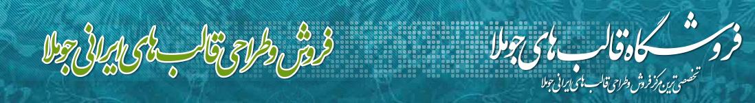 فروشگاه قالب های جوملا و سیستم های مدیریت محتوای فارسی